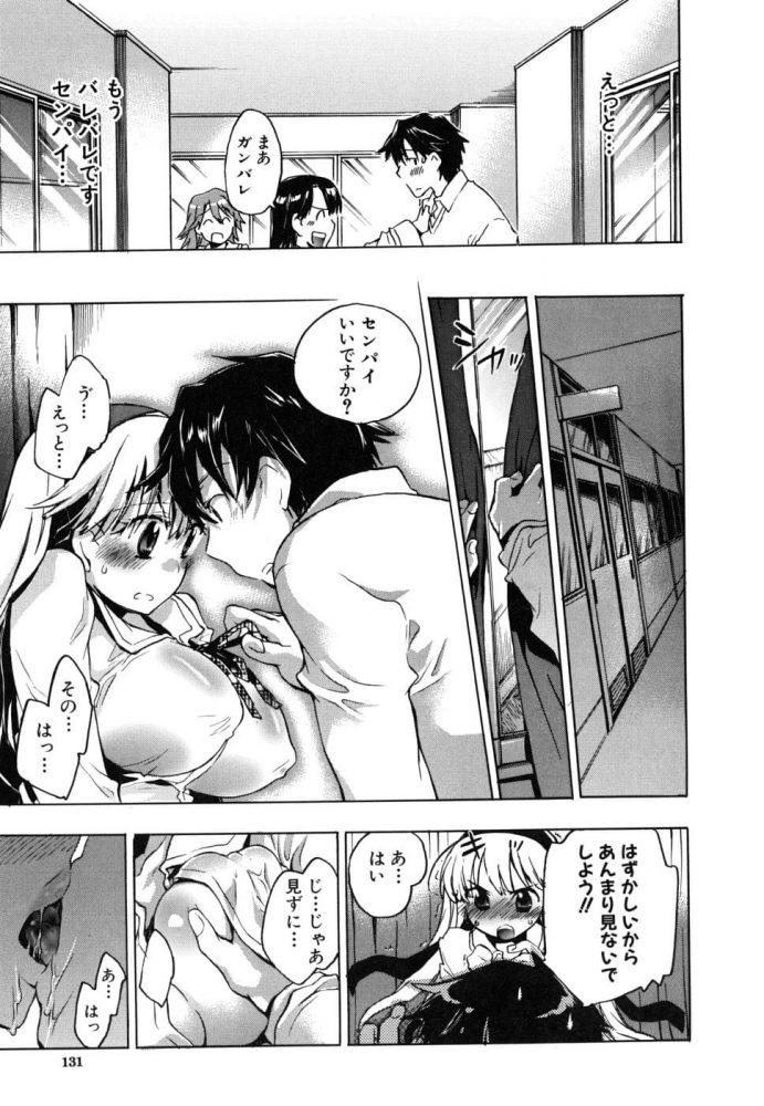 【エロ漫画】小さい先輩と恋人になり、ついに初セックスを迎えたが彼女のマンコが小さい上にチンポがデカすぎて挿入できない!【無料 エロ同人】(5)