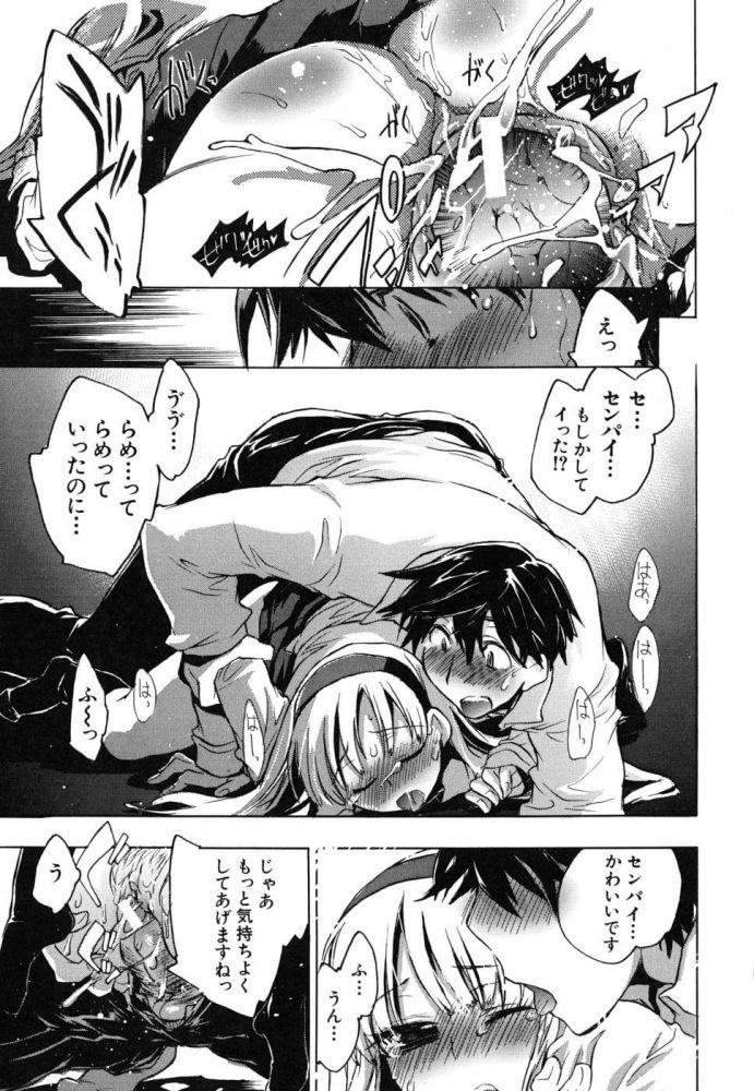 【エロ漫画】小さい先輩と恋人になり、ついに初セックスを迎えたが彼女のマンコが小さい上にチンポがデカすぎて挿入できない!【無料 エロ同人】(19)