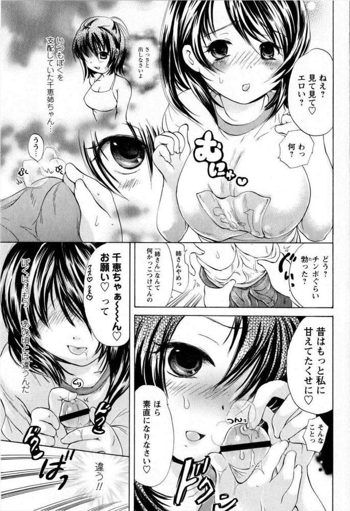 【エロ漫画】キレた弟が姉を組み伏せると、いじめられた仕返しにと姉を拘束して弄ぶ!【無料 エロ同人】(5)