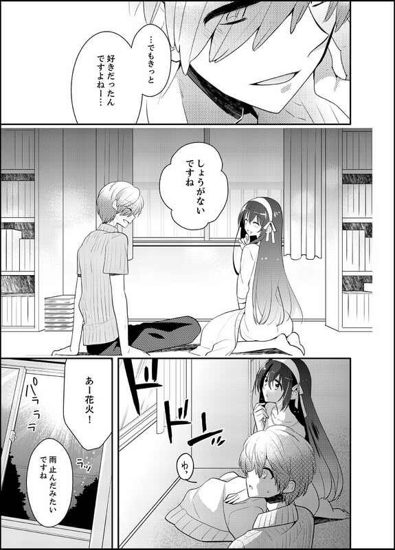【エロ漫画】子作りのために生ハメセックスをしていたが、身体の弱い彼女は途中で倒れてしまう。【無料 エロ同人】(8)