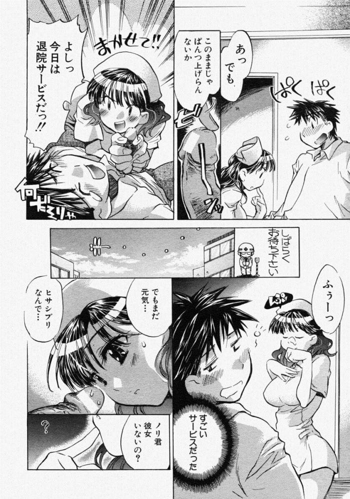 【エロ漫画】看護師の義母に介抱してもらうことになった息子が勃起したチンポをしゃぶられるエッチなサービスが始まってしまう!【無料 エロ同人】(12)