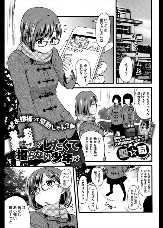 【エロ漫画】お姉さんのまんこを舐めさせ少年チンポの中出しでお姉さんもイク!【無料 エロ同人】(1)