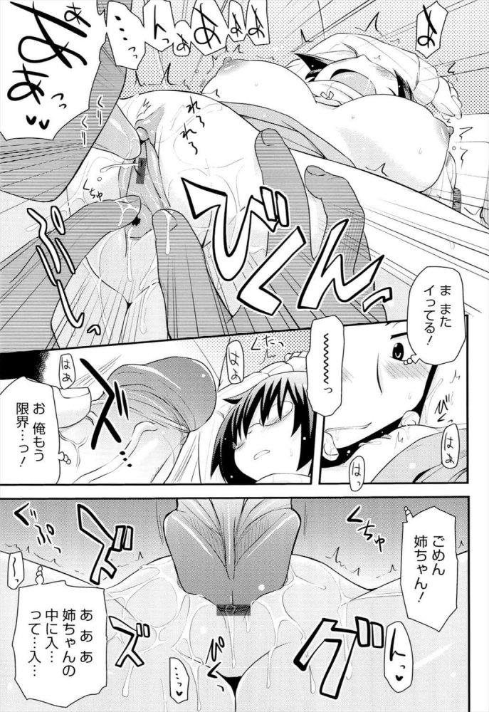 【エロ漫画】姉と二人でカラオケに行くことになった弟が背徳感のあまりすぐに中出しするも、満足できずに抜かずにもう一回戦始める!【無料 エロ同人】 (13)