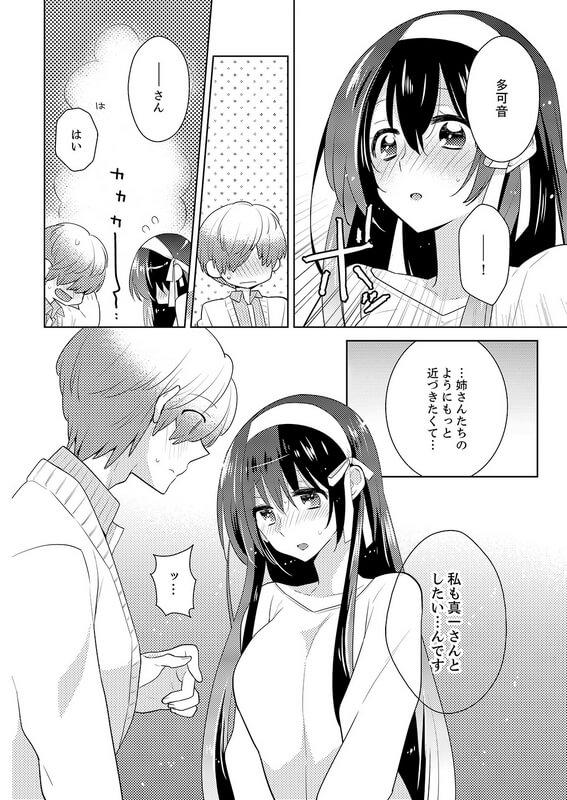 【エロ漫画】彼女の巨乳に硬く反り返ったチンポを挿入しパイズリをしてもらうと、彼女の方からフェラも一緒にしてくれる!【無料 エロ同人】(5)