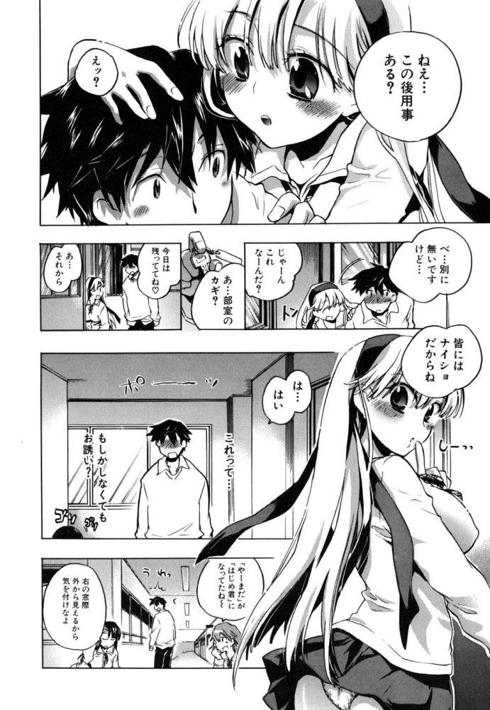 【エロ漫画】小さい先輩と恋人になり、ついに初セックスを迎えたが彼女のマンコが小さい上にチンポがデカすぎて挿入できない!【無料 エロ同人】(4)