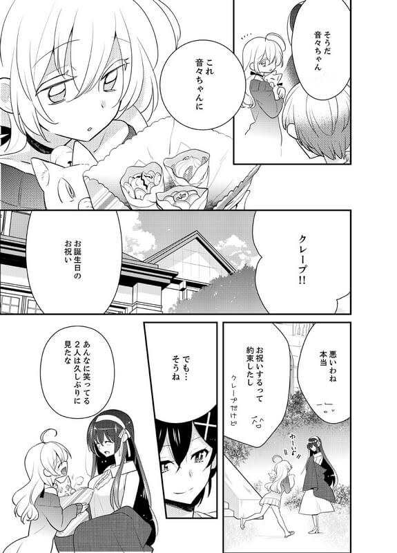【エロ漫画】子作りのために生ハメセックスをしていたが、身体の弱い彼女は途中で倒れてしまう。【無料 エロ同人】(12)