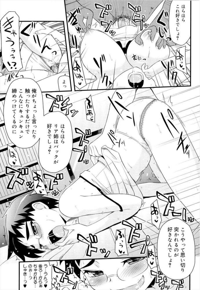 【エロ漫画】ゲーム好きの姉が際どい格好をしてたり尻を向けて来たりと誘って来たから我慢できずにエッチすることに!【無料 エロ同人】(15)
