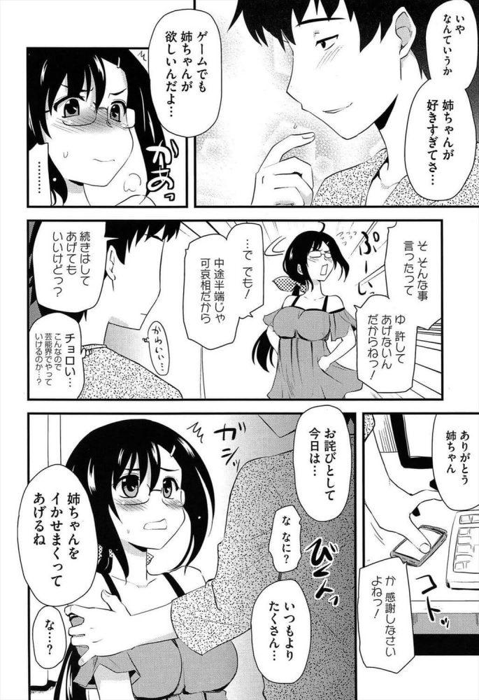【エロ漫画】アイドルをしている姉は家では弟のチンポをしゃぶっていた!チンポを舐めてもらって準備をするといよいよ姉弟セックスする!【無料 エロ同人】(4)