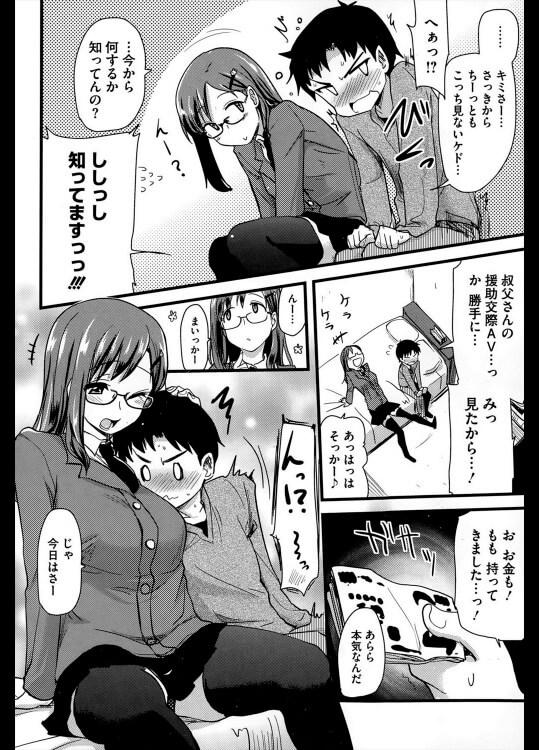 【エロ漫画】お姉さんのまんこを舐めさせ少年チンポの中出しでお姉さんもイク!【無料 エロ同人】(4)