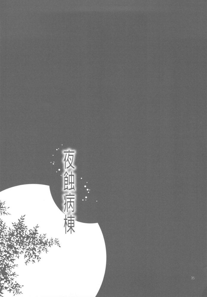 【エロ同人誌】看護師がオナニーを見せつけてくる!つい興奮して再勃起すると、そのまま何度も精液を搾り取られる!【無料 エロ漫画】(35)