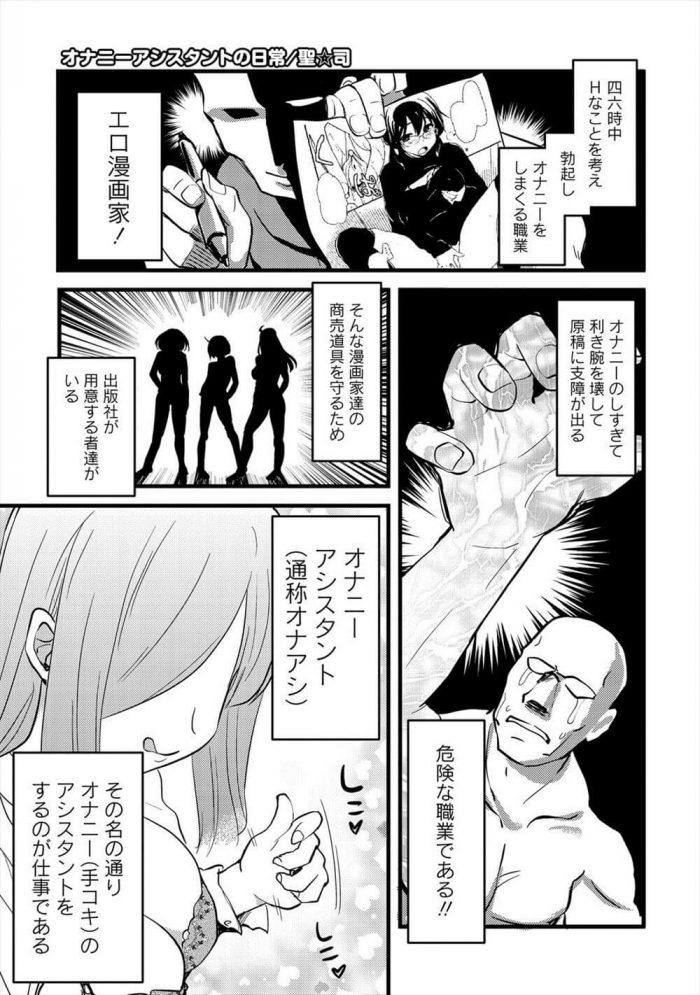 【エロ漫画】エロ漫画化の腕を守るためのオナニーアシスタントがやって来た!【無料 エロ同人】(1)