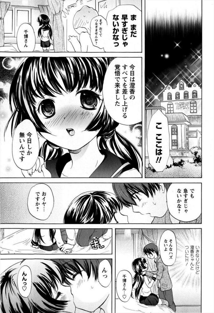【エロ漫画】エッチもまだなお嬢様な彼女に誘われた場所はラブホテルだった!?彼女の腸内の具合が良すぎて中出しする!【無料 エロ同人】(3)