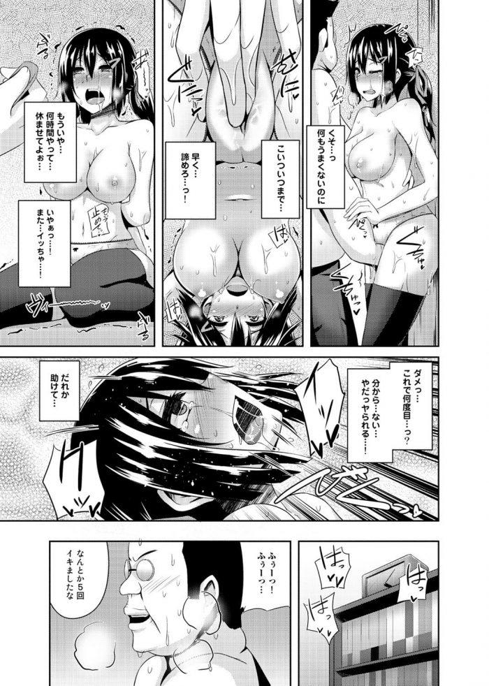 【エロ漫画】オタサーの姫をしていた巨乳JDが執拗に愛撫されると何度もイカされる!【無料 エロ同人】(18)