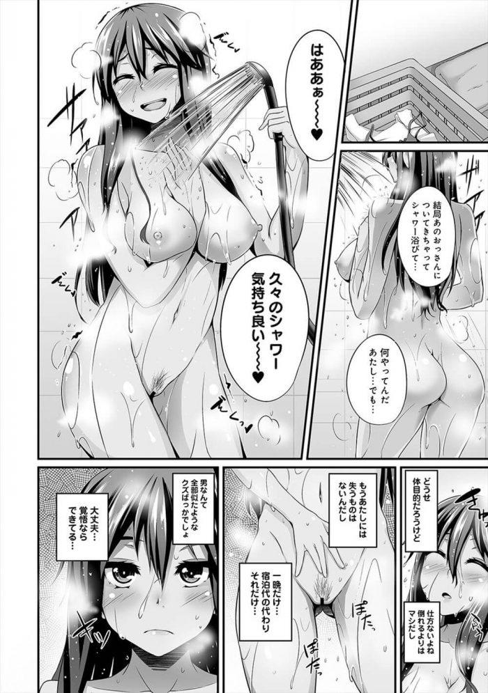 【エロ漫画】勃起したチンポをしゃぶりると童貞の精液を吸い出す!激しく攻められて膣内射精で絶頂!【無料 エロ同人】(5)