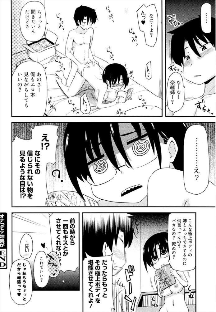 【エロ漫画】姉のオナニーのための道具のように扱われながら姉弟でセックスをする二人。【無料 エロ同人】(18)