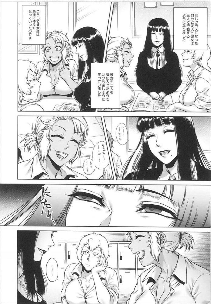 【エロ漫画】日焼けした巨乳JKは綺麗な転校生の女子が身体が勝手に動いてマネキンとセックスまでし始めてしまう!【無料 エロ同人】(4)