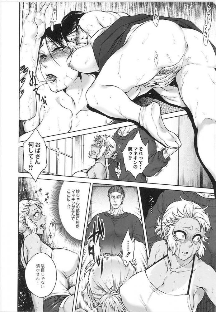 【エロ漫画】日焼けした巨乳JKは綺麗な転校生の女子が身体が勝手に動いてマネキンとセックスまでし始めてしまう!【無料 エロ同人】(10)