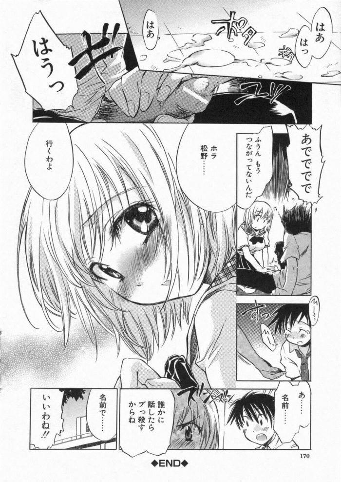 【エロ漫画】JKとぶつかったら性器の感覚が共有されちゃった!?【無料 エロ同人】(16)