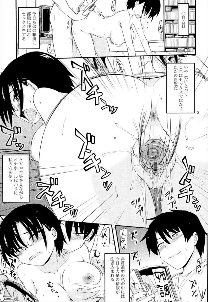 【エロ漫画】姉のオナニーのための道具のように扱われながら姉弟でセックスをする二人。【無料 エロ同人】(1)