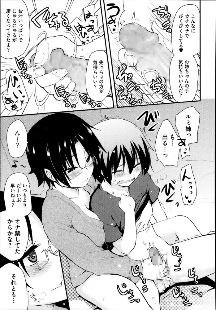 【エロ漫画】友達からAVを借りることに備えてオナ禁していたが、そこに酒に酔った実姉がやって来る。【無料 エロ同人】(9)