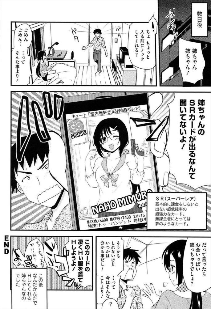 【エロ漫画】アイドルをしている姉は家では弟のチンポをしゃぶっていた!チンポを舐めてもらって準備をするといよいよ姉弟セックスする!【無料 エロ同人】(18)