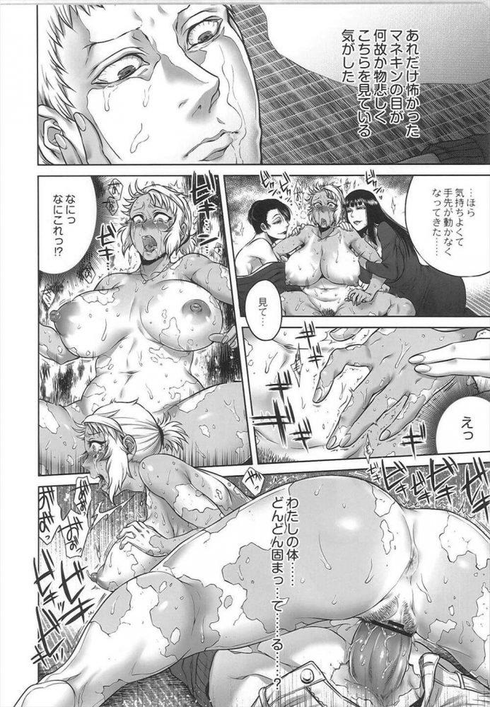 【エロ漫画】日焼けした巨乳JKは綺麗な転校生の女子が身体が勝手に動いてマネキンとセックスまでし始めてしまう!【無料 エロ同人】(20)