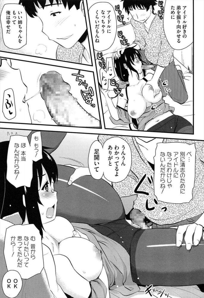 【エロ漫画】アイドルをしている姉は家では弟のチンポをしゃぶっていた!チンポを舐めてもらって準備をするといよいよ姉弟セックスする!【無料 エロ同人】(11)