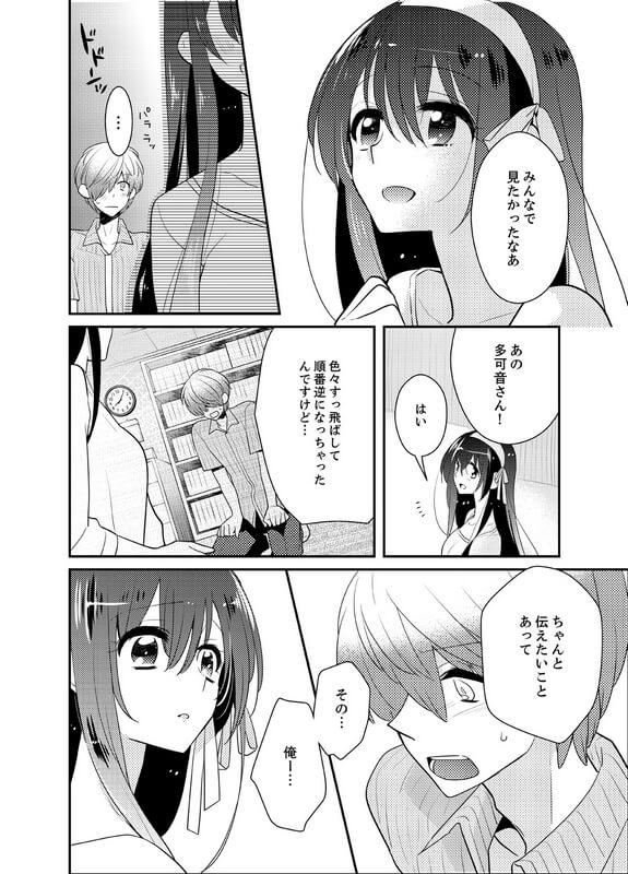 【エロ漫画】子作りのために生ハメセックスをしていたが、身体の弱い彼女は途中で倒れてしまう。【無料 エロ同人】(9)
