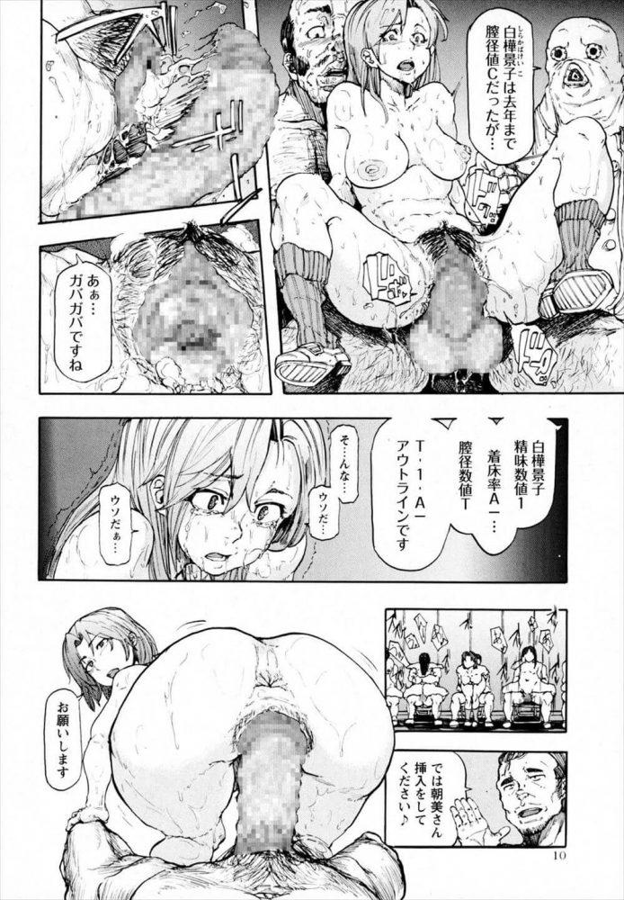 【エロ漫画】着床率などが数値化された世界ではセックスなどで身体の相性を検査していた。【無料 エロ同人】(4)
