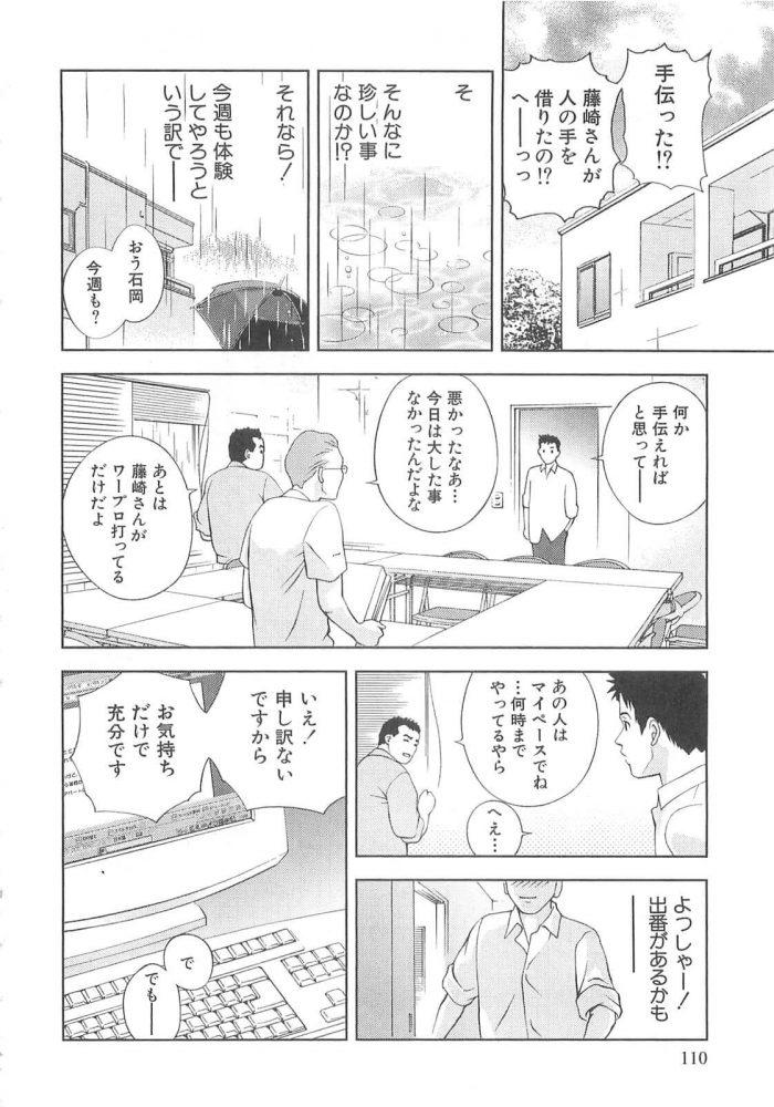 【エロ漫画】パソコンが苦手な着物の美人と知り合うと、彼女に教えることを理由にお近づきになる男。【無料 エロ同人】 (6)