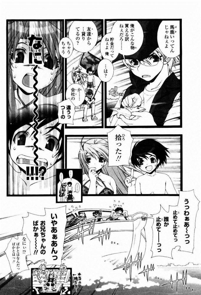 [【エロ漫画】船で漂流してしまった兄妹だったが、水に飢えた妹は兄の尿を飲み始める!【無料 エロ同人】 (4)