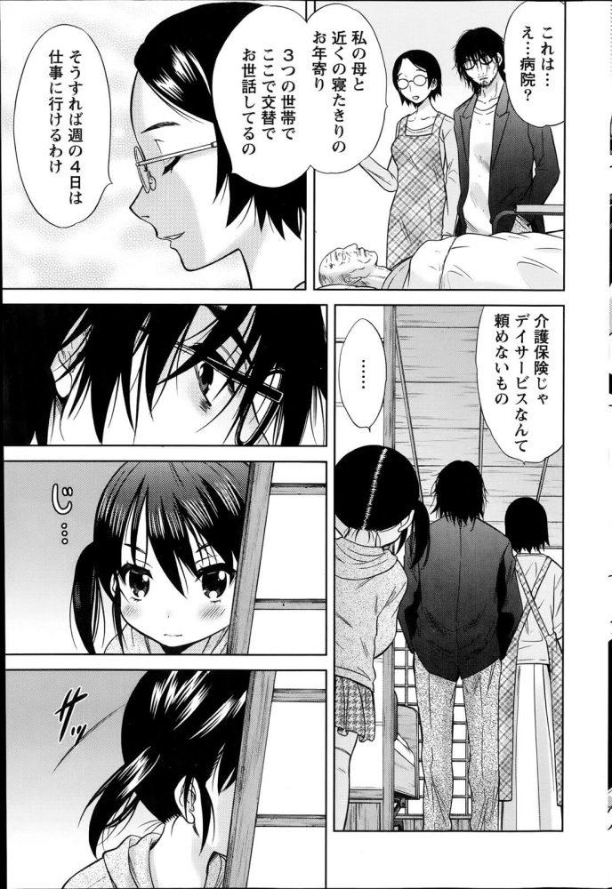 【エロ漫画】絵を描けなくなった彼を再起させるために彼女は最後にもう一度だけセックスに誘う巨乳メガネっ子!【無料 エロ同人】 (7)