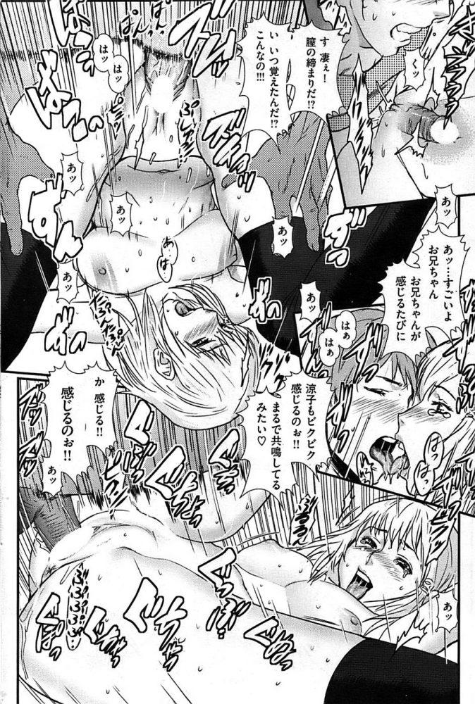 【エロ漫画】結婚した元カノが忘れられない彼は二人きりになると彼女を求め、キスや愛撫で感じさせる!【無料 エロ同人】 (16)