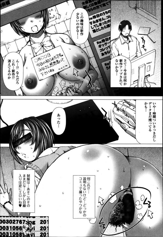 【エロ漫画】スカトロ好きの男はエロサイトに脱糞動画を投稿しているJKを見つけるとオカズに使わせてもらうことに!【無料 エロ同人】 (1)