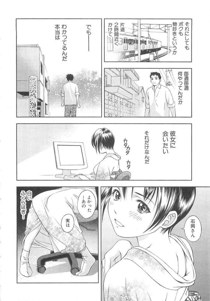 【エロ漫画】パソコンが苦手な着物の美人と知り合うと、彼女に教えることを理由にお近づきになる男。【無料 エロ同人】 (8)