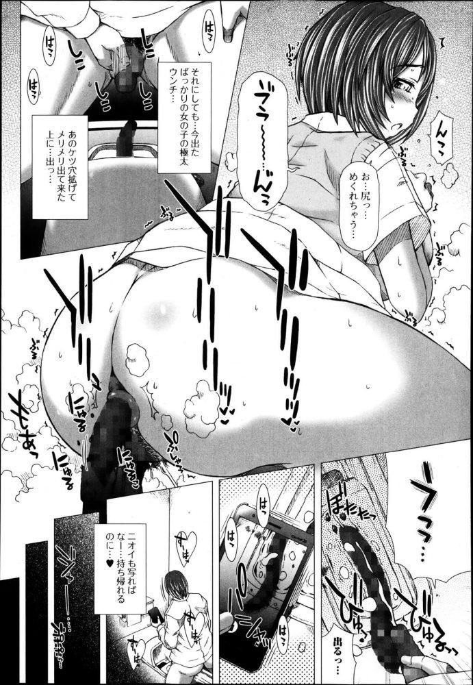 【エロ漫画】スカトロ好きの男はエロサイトに脱糞動画を投稿しているJKを見つけるとオカズに使わせてもらうことに!【無料 エロ同人】 (7)