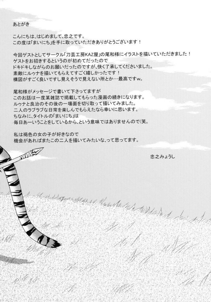【エロ漫画】外国から来た褐色少女はレポートで忙しい青年を元気づけようと体操着姿を見せてくる!【無料 エロ同人】 (19)