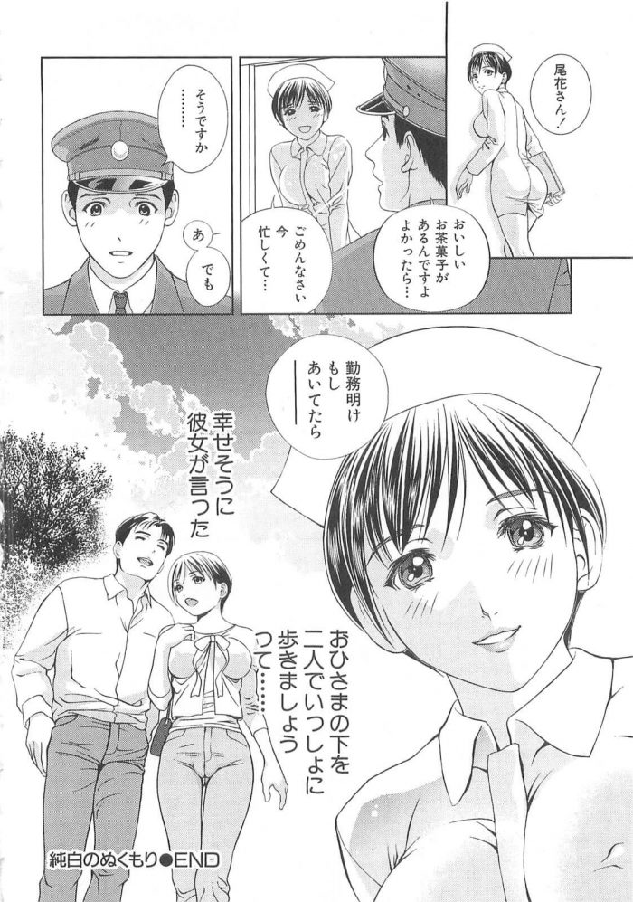 【エロ漫画】落とし物がきっかけで新人ナースと知り合いになった警備員の男は、落ち込んだ様子の彼女の話を聞くことにする。【無料 エロ同人】 (20)