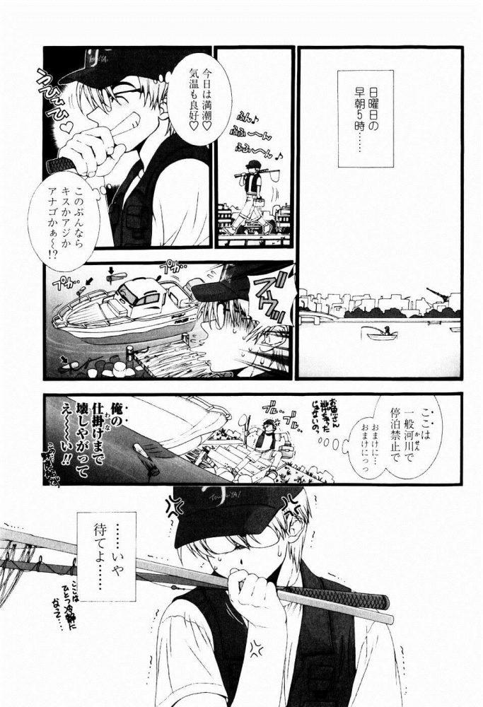 [【エロ漫画】船で漂流してしまった兄妹だったが、水に飢えた妹は兄の尿を飲み始める!【無料 エロ同人】 (1)