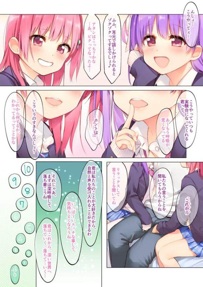 【エロ漫画】双子の姉妹が催眠音声で妹の方のまんこに挿入し、膣奥にたっぷりと子種を植え付ける!【無料 エロ同人】 (3)