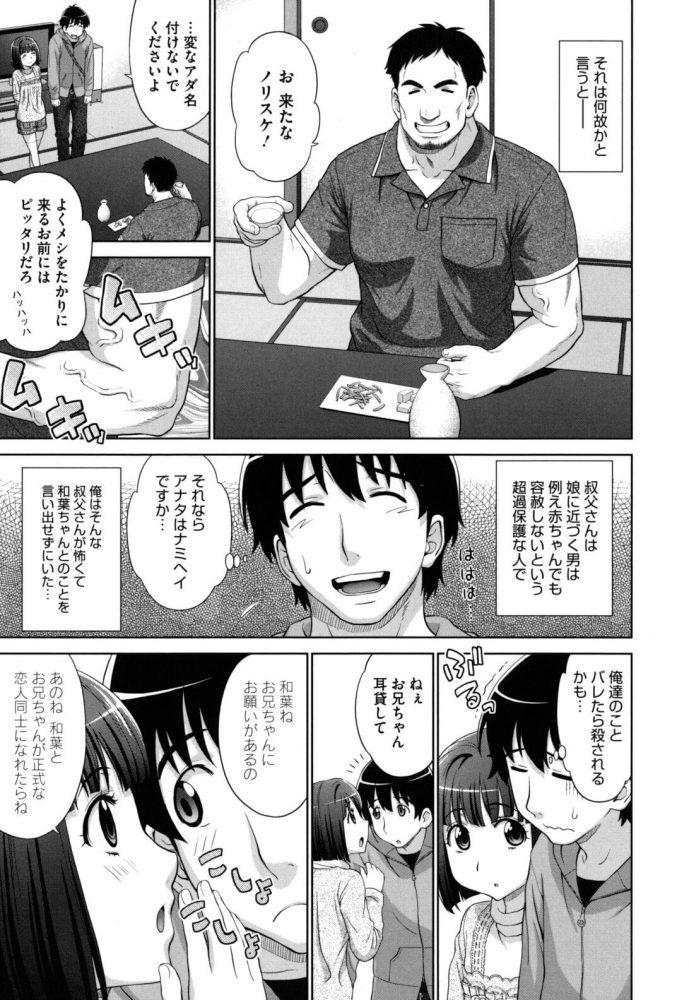 【エロ漫画】従妹と付き合っている男が初めての生ハメセックスで一緒にイク!【無料 エロ同人】 (3)
