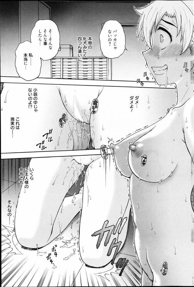 【エロ漫画】レイプ願望のあるM女は以前医者に犯されたことが原因でご主人様とのセックスでは感じにくくなっていた。【無料 エロ同人】 (17)