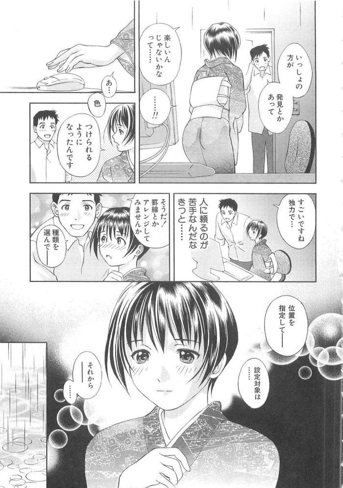 【エロ漫画】パソコンが苦手な着物の美人と知り合うと、彼女に教えることを理由にお近づきになる男。【無料 エロ同人】 (7)