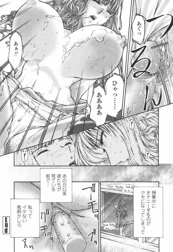 【エロ漫画】発情しっぱなしの女教師は授業中にもかかわらずオナニーを始めてしまう!!【無料 エロ同人】 (16)