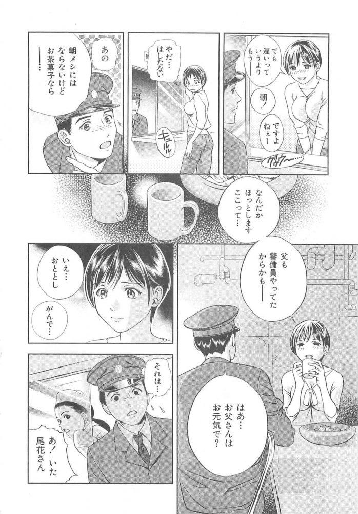 【エロ漫画】落とし物がきっかけで新人ナースと知り合いになった警備員の男は、落ち込んだ様子の彼女の話を聞くことにする。【無料 エロ同人】 (8)