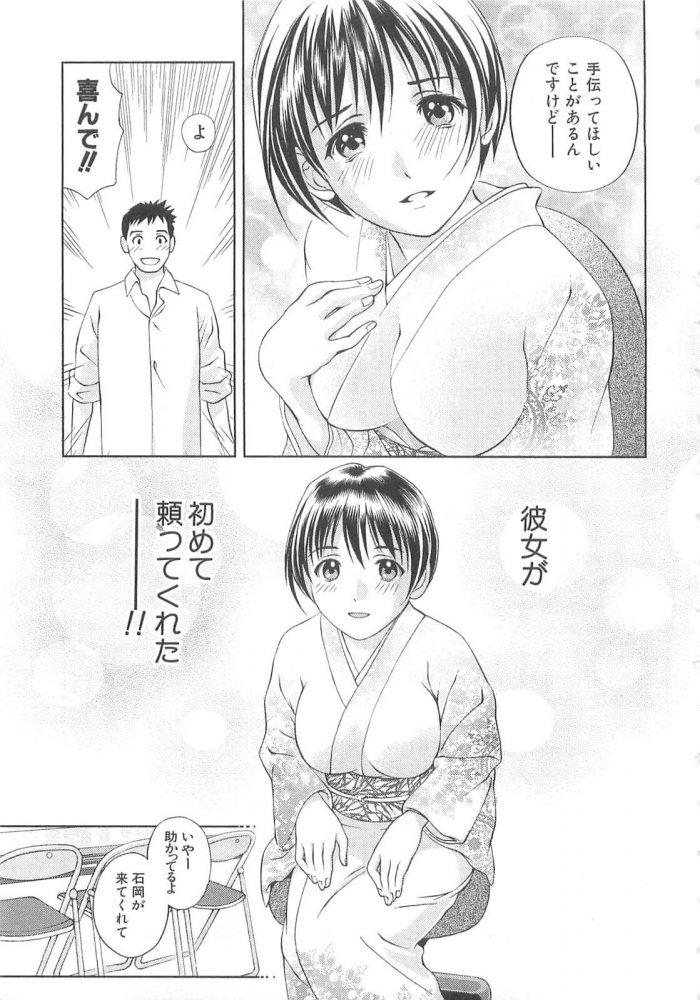 【エロ漫画】パソコンが苦手な着物の美人と知り合うと、彼女に教えることを理由にお近づきになる男。【無料 エロ同人】 (9)