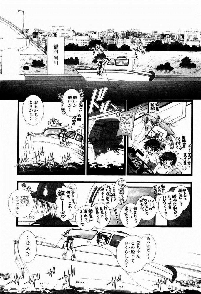 [【エロ漫画】船で漂流してしまった兄妹だったが、水に飢えた妹は兄の尿を飲み始める!【無料 エロ同人】 (3)