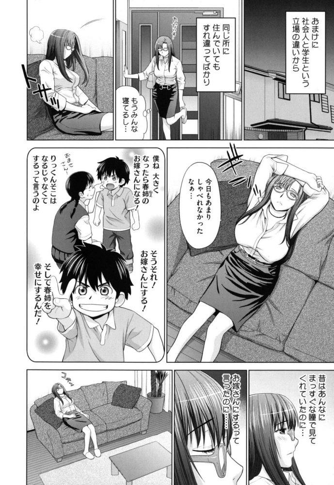 【エロ漫画】従弟のことが好きな女教師は両想いだったことが分かるとエッチはより激しくなる!【無料 エロ同人】 (4)