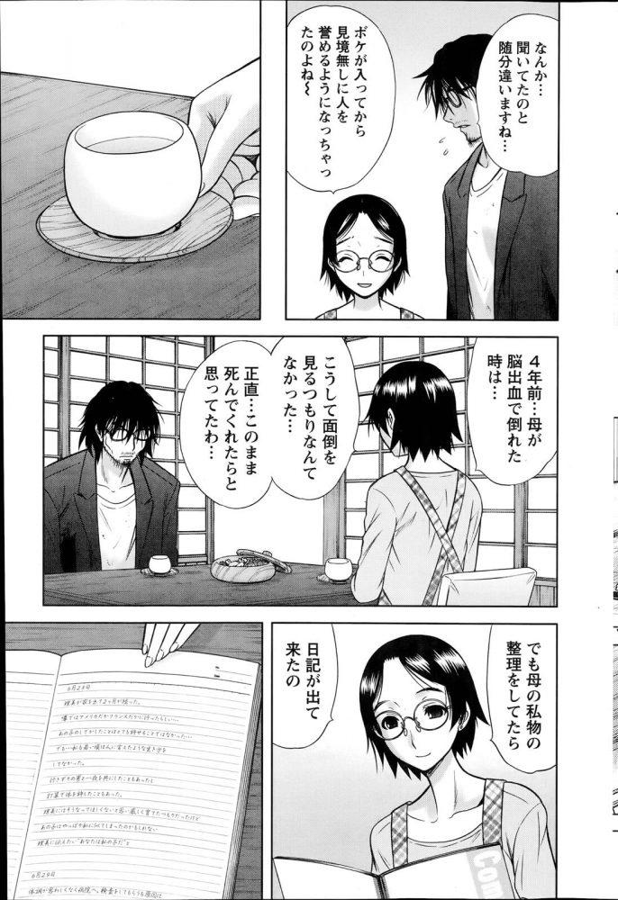 【エロ漫画】絵を描けなくなった彼を再起させるために彼女は最後にもう一度だけセックスに誘う巨乳メガネっ子!【無料 エロ同人】 (9)
