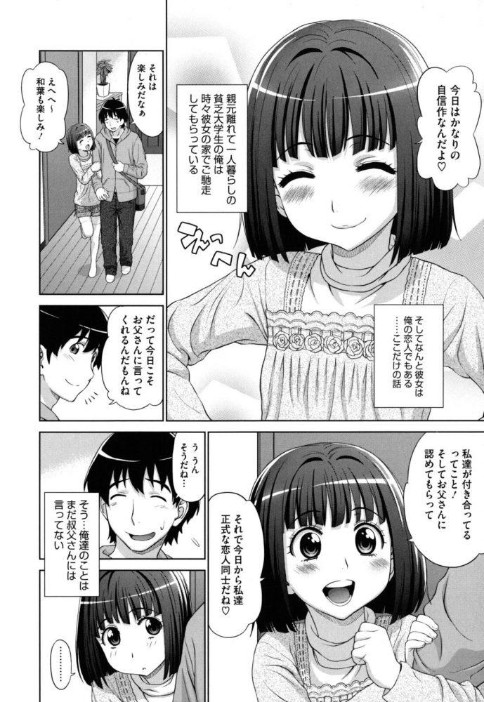 【エロ漫画】従妹と付き合っている男が初めての生ハメセックスで一緒にイク!【無料 エロ同人】 (2)